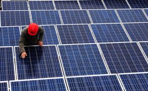 欧盟宣布解除中国太阳能板进口限制,9月3日开始实施