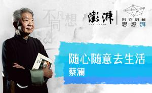 视频预告丨蔡澜:随心随意去生活