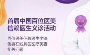 中国首届百位医美信赖医生义诊活动引发消费者关注热潮