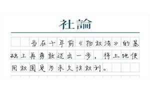 """【社论】住宅70年""""免费续期""""能否进入《民法典》?"""