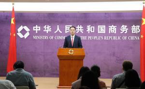 商务部回应美拟对华2千亿输美商品征税:将视美行动采取反制
