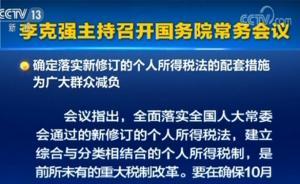 个税专项附加扣除如何实施,李克强提出三点要求