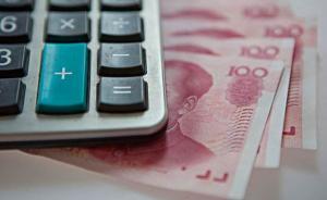 """财政部:10月1日起个税统一按照""""5000元/月""""执行"""