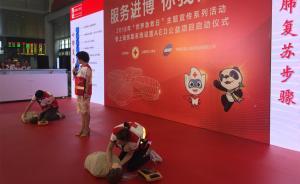 """提升进博会急救能力,上海两大火车站首设15台""""救命神器"""""""