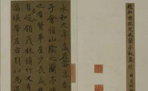苏博今展临古书法特展:看赵孟頫王铎吴昌硕是如何临古的