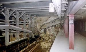 """纽约重新开放17年前在""""9·11事件""""中被摧毁的地铁站"""