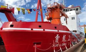 """首艘""""中国造""""极地破冰船""""雪龙2""""号今日在上海下水"""