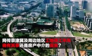 """媒体调查辟谣""""京津冀及周边工地将停工半年"""":实为房产促销"""