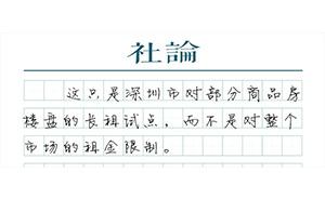 【社论】深圳限租金涨幅?有讹传,更要稳预期