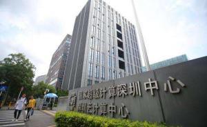 国家超级计算深圳中心主任冯圣中:超算不是为了先进而先进