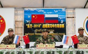 """""""东方-2018""""战略演习中俄联合战役演练正式开始"""
