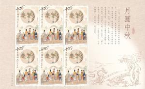 中国邮政定于9月15日发行《月圆中秋》特种邮票,1套1枚