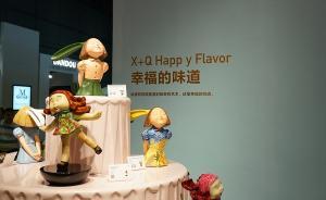 对话|瞿广慈谈艺术与品牌:雕塑是比较重的,糖果是很轻的
