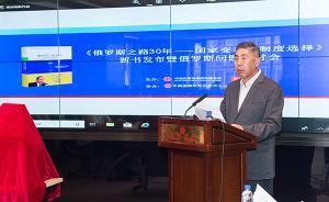 原中信集团公司董事长孔丹:俄罗斯是中国发展的一面镜子