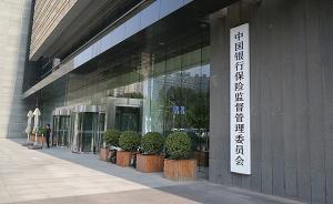 银保监会问责7家信托等8家机构:因违规向地方政府提供融资