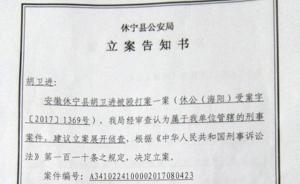 安徽一县人大代表被指打老师,县人大:事实不清,将继续调查
