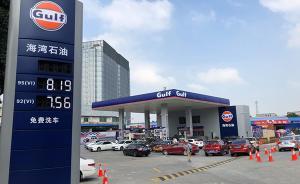 涨知识|外资加油站低价卖油会拉低油价吗?你需要先了解这些