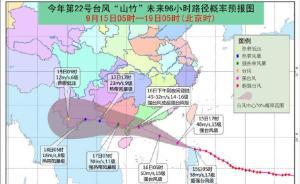 """""""山竹""""登陆时间提前至16日傍晚,中心点向东移100公里"""