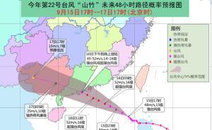 """台风红色预警:""""山竹""""16日下午到晚上登陆珠海到湛江一带"""