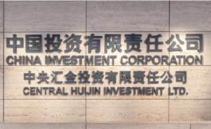 中投公司回应校招质疑:希望不会影响绍兴文理学院王同学到岗
