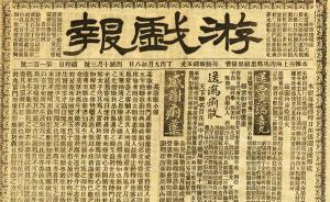 """张伟︱小报里面有""""富矿"""""""