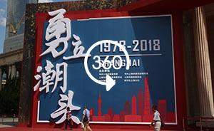 360°全景|上海举办庆祝改革开放40周年主题展览