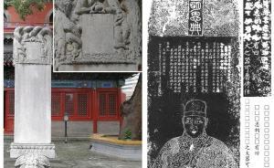 高樹偉︱再搜《通玄記》②:重訪智化寺