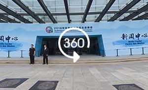360°全景|2018中非合作論壇北京峰會新聞中心啟用
