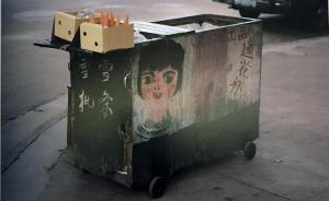 看展览丨日本摄影师夫妇旅拍37年收集35箱中国物品