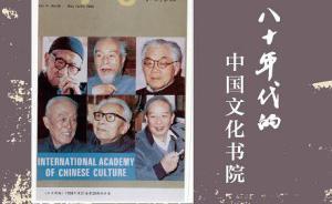 再造斯文:1985、1986年的文化講習班