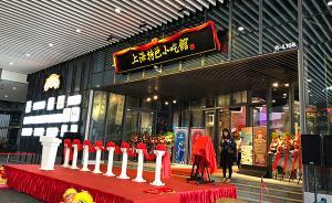 進博會上海特色小吃館營業:24家餐企入駐,還有特色伴手禮