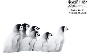 《帝企鵝日記2》:一部適合小觀眾的電影