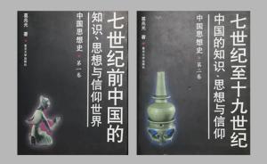 邁克爾·杜克 約瑟芬·杜克︱《中國思想史》第二卷譯者序