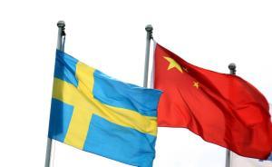 中國駐瑞典大使館發言人就《瑞典日報》有關文章發表談話