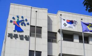 22歲中國女子在韓國濟州被多次強奸,罪犯獲刑5年