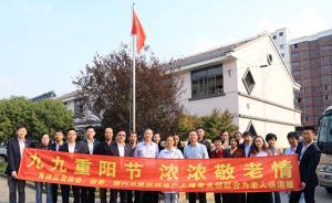 葛洲壩地產上海公司開展重陽敬老活動