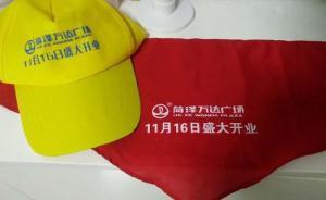紅領巾印廣告事件處罰了:菏澤萬達廣場被重罰344700元