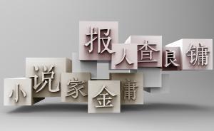 圖解|左手寫社評,右手寫小說:金庸的創作人生