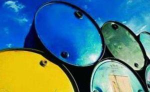 """""""四連漲""""后成品油價格迎來下調,多地油價重回""""7元時代"""""""