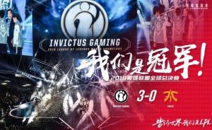 IG创历史!4年2办世界赛,未来世界电竞中心是中国
