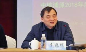 中國核建領導班子調整到位:中核集團總助李曉明出任董事長