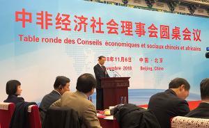 如何落實中非論壇北京峰會精神,中非經社理事會代表這樣說