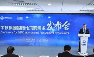中核集團:未來五年國際化采購需求將超過120億美元