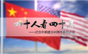 40年40人·预告片丨中美建交40周年:回望来路正当时