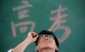 """重庆教育考试院回应:高考""""政审""""系误读,不是查家庭历史"""