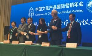 """中外""""重量级握手""""聚焦上海文旅业态创新,搭建文化交流平台"""