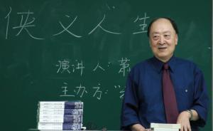 武侠小说家萧逸生前口述(上):写小说是一条不归路