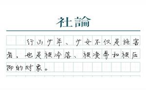 """【社论】神木少女案:社会当正视""""黑暗青春物语"""""""
