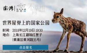 别克君越·思想湃|三江源:世界屋脊上的国家公园