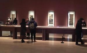 """从十七世纪的书画名迹看金陵,中国美术馆展""""金陵盛迹"""""""